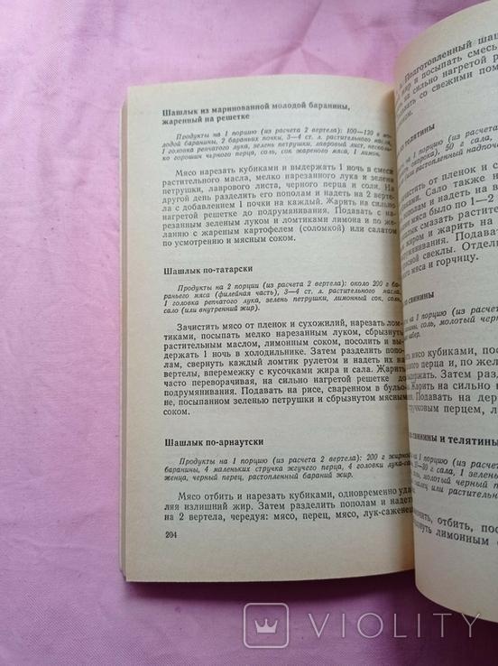 Искусство готовить 1993р, фото №6