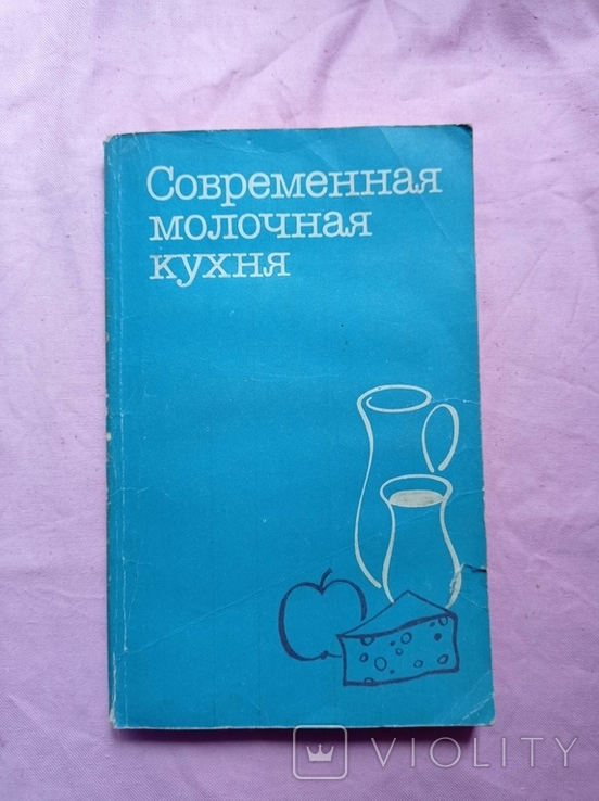 Современная молочная кухня 1984р, фото №2