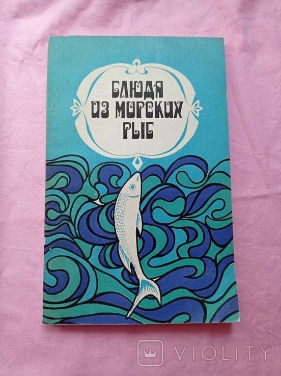 Блюда из морских рыб 1979р, фото №2