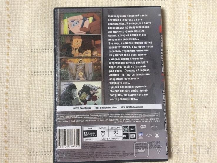 DVD диск аниме Стальной алхимик часть 2, фото №3