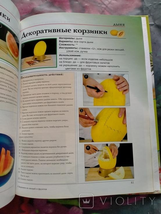 Людек Прохазка Вырезаем из овощей и фруктов, фото №4