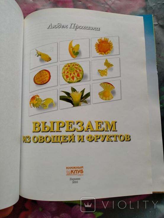Людек Прохазка Вырезаем из овощей и фруктов, фото №5