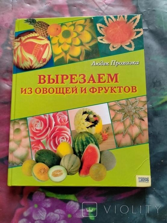 Людек Прохазка Вырезаем из овощей и фруктов, фото №2