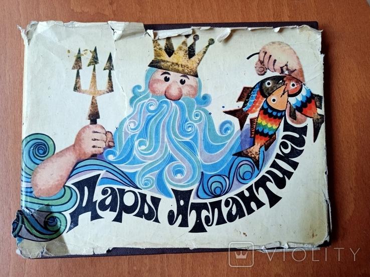 Дары Атлантики. Сост. В. А. Исаев, Калининград, Кг. изд-во, 1976, тир. 50 тыс., фото №2