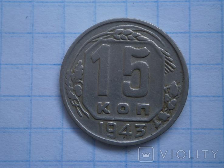 15 копеек 1943 года, фото №2