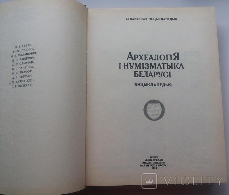 Археология и нумизматика Белоруссии, энциклопедия, фото №3