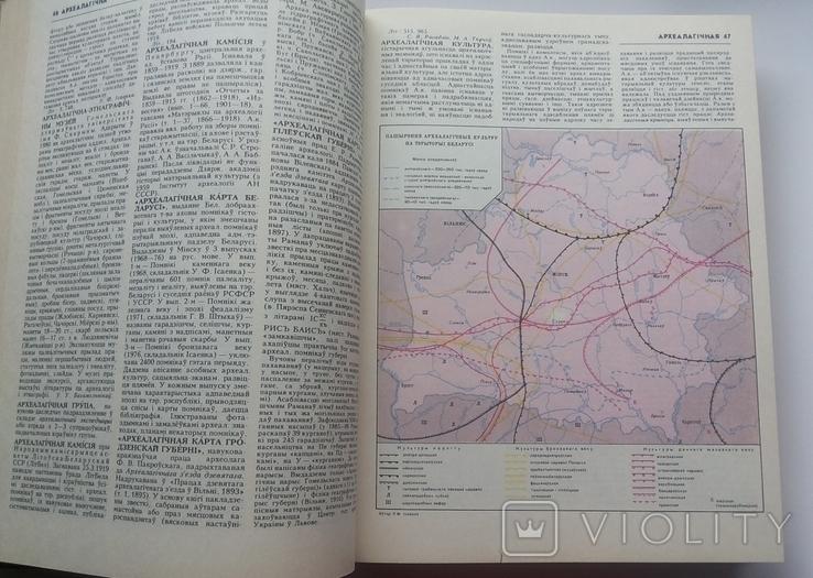 Археология и нумизматика Белоруссии, энциклопедия, фото №4