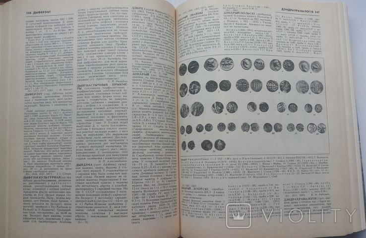 Археология и нумизматика Белоруссии, энциклопедия, фото №5