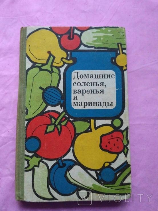 Домашние солень, варенья и маринады, фото №2
