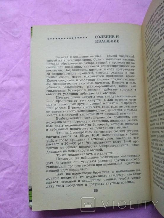 Домашние солень, варенья и маринады, фото №8