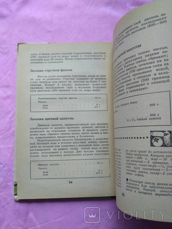 Домашние солень, варенья и маринады, фото №9