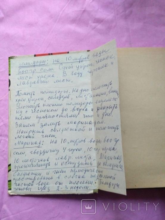 Домашние солень, варенья и маринады, фото №11