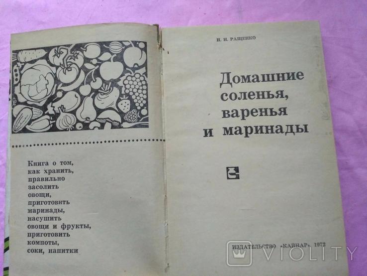 Домашние солень, варенья и маринады, фото №12