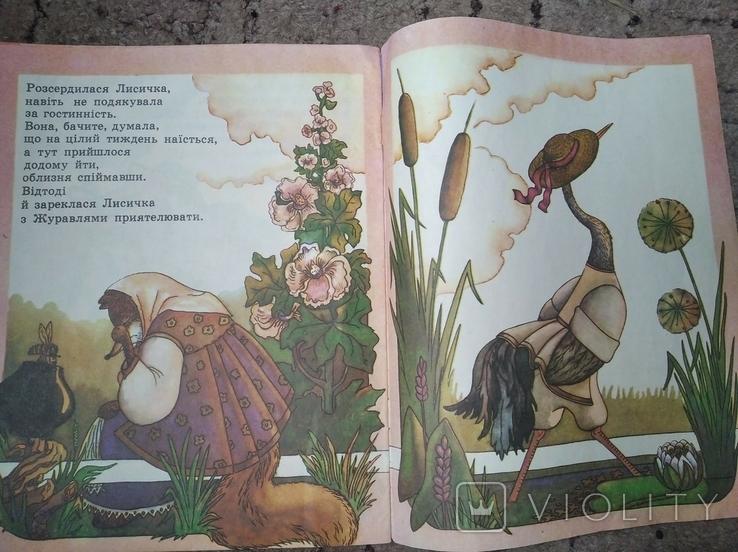 Лисичка та журавель, фото №5