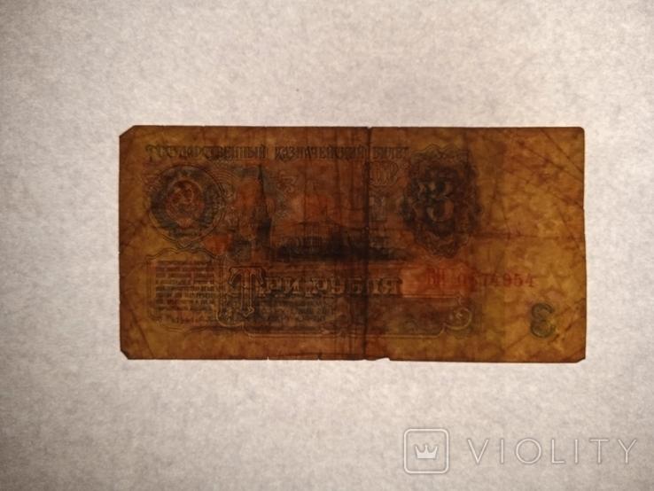 1961г 3 рубля СССР №БП 0674954, фото №4