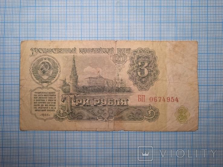 1961г 3 рубля СССР №БП 0674954, фото №9