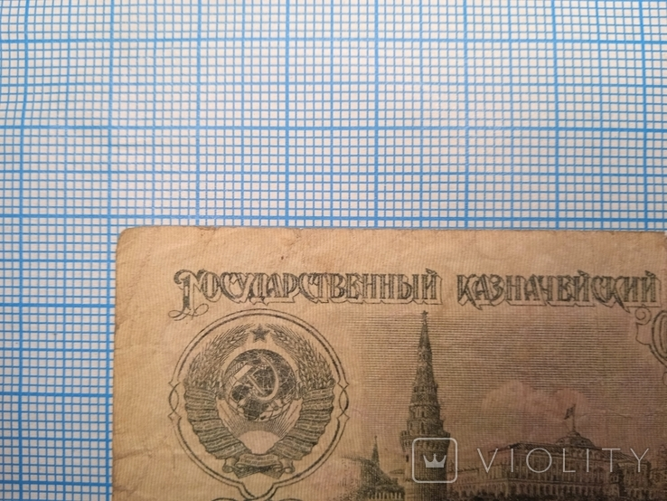 1961г 3 рубля СССР №БП 0674954, фото №11