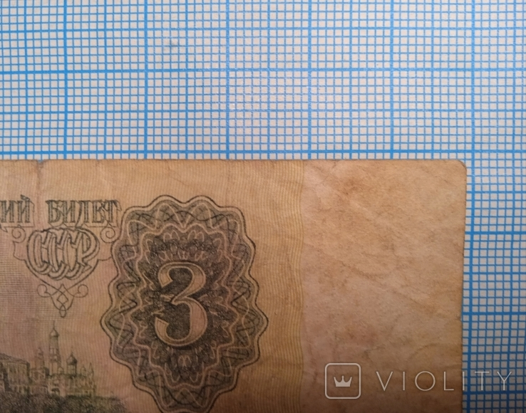 1961г 3 рубля СССР №БП 0674954, фото №12
