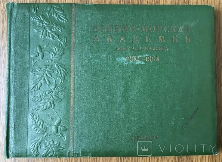 """Выпускной альбом с фото """" Военно-Морская Академия""""1952-1956 гг."""