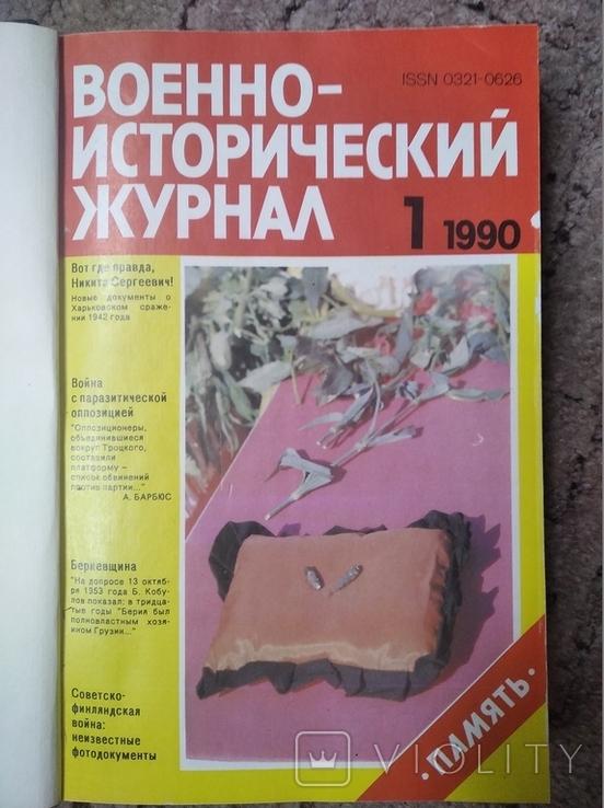 Военно исторический журнал 1-6 номера 1990 год, фото №3
