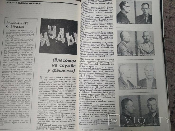 Военно исторический журнал 1-6 номера 1990 год, фото №12