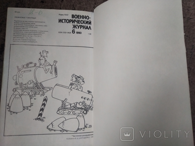 Военно исторический журнал 1-6 номера 1990 год, фото №13