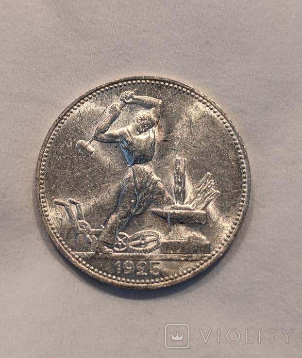 50 копеек 1925 ПЛ., фото №2