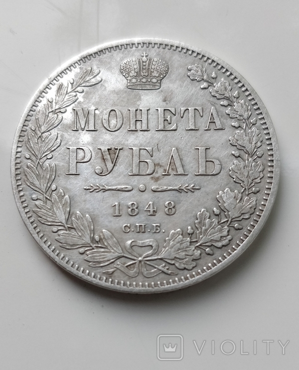 Монета рубль 1848 СПБ HI vf-xf, фото №5