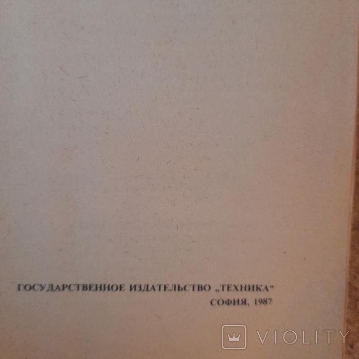 """София Смолницка """"Искусство готовить"""" 1987р., фото №3"""