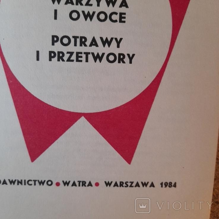 Польська кулінарія 1984р., фото №3