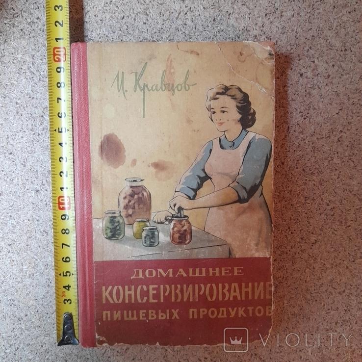 """Кравцов """"Домашнее консервирование и хранение пищевых продуктов"""" 1963р., фото №2"""