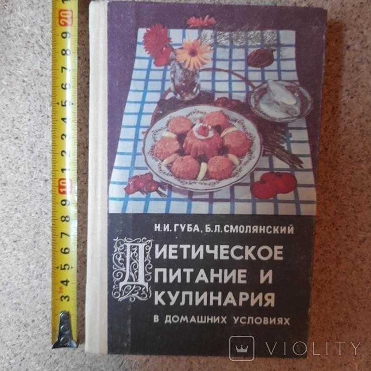 """Губа """"Диетическое питание и кулинария в домашних условиях"""" 1992р., фото №2"""