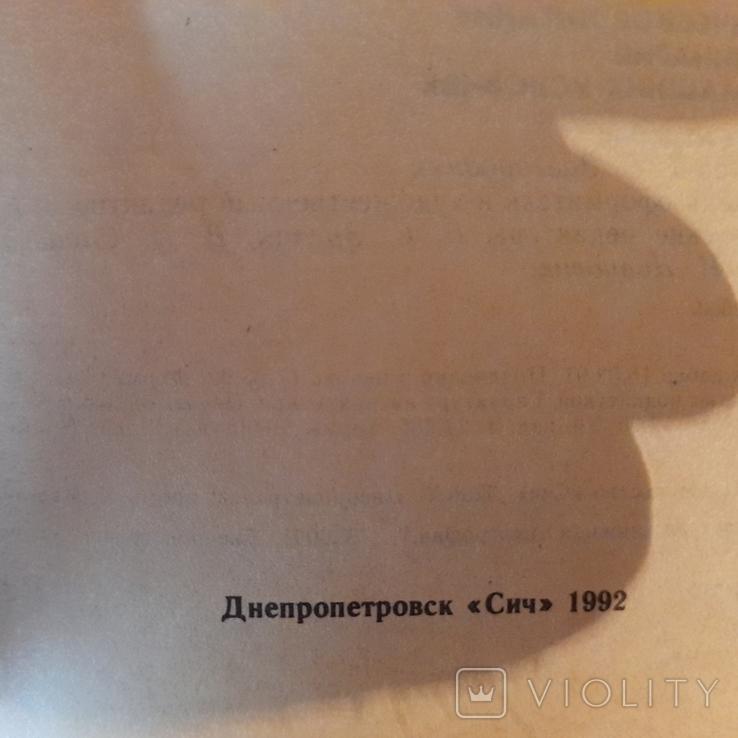 """Губа """"Диетическое питание и кулинария в домашних условиях"""" 1992р., фото №3"""