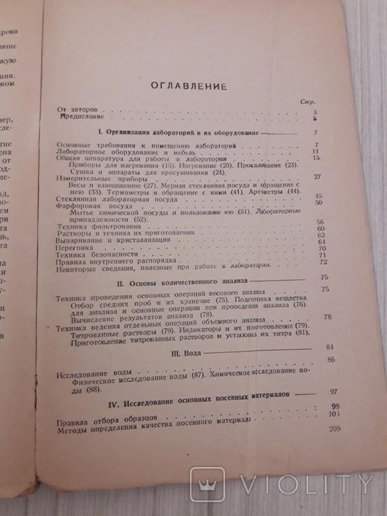 Методика проведения анализов в лабораториях совхозов., фото №3