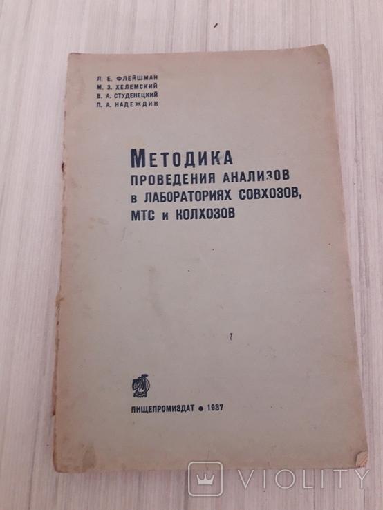 Методика проведения анализов в лабораториях совхозов., фото №2