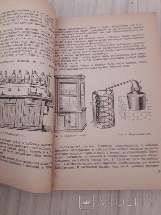 Методика проведения анализов в лабораториях совхозов., фото №6