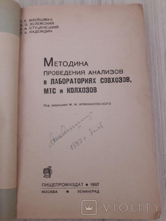 Методика проведения анализов в лабораториях совхозов., фото №7