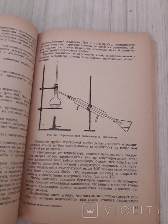 Методика проведения анализов в лабораториях совхозов., фото №8