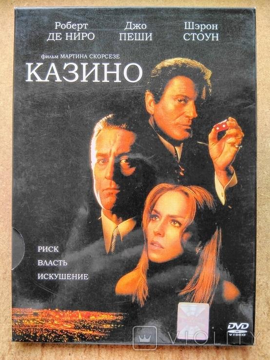 "DVD фильм ""Казино"" Мартин Скорсезе 1995 год, фото №2"