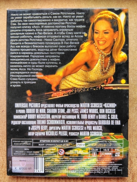 "DVD фильм ""Казино"" Мартин Скорсезе 1995 год, фото №3"