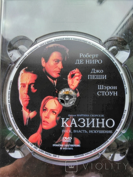 "DVD фильм ""Казино"" Мартин Скорсезе 1995 год, фото №6"