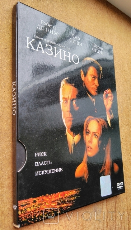 "DVD фильм ""Казино"" Мартин Скорсезе 1995 год, фото №7"