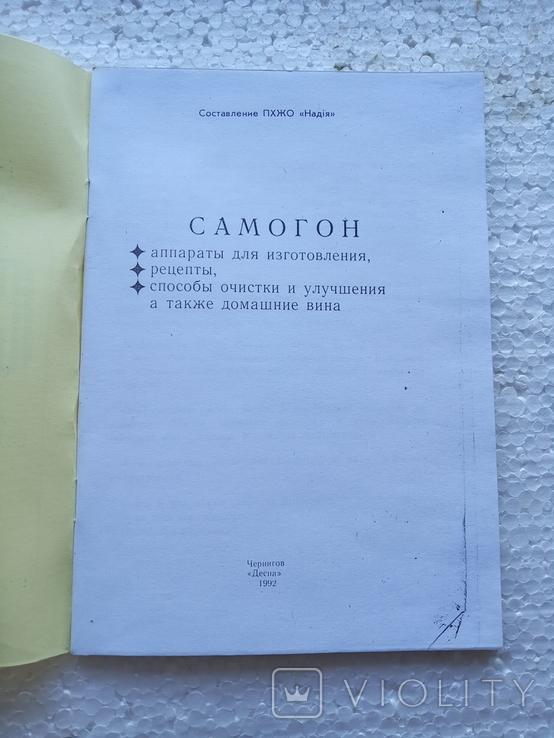 """""""Самогон"""" репринт, фото №3"""