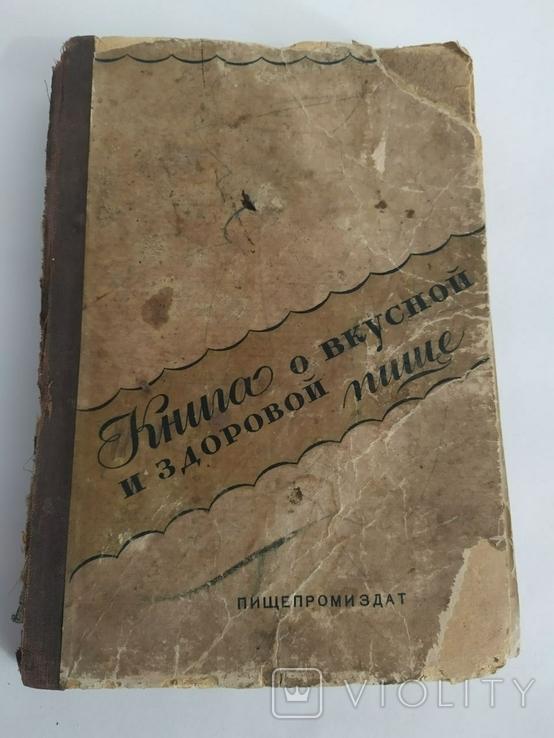 Книга о вкусной и здоровой пище 1945, фото №3