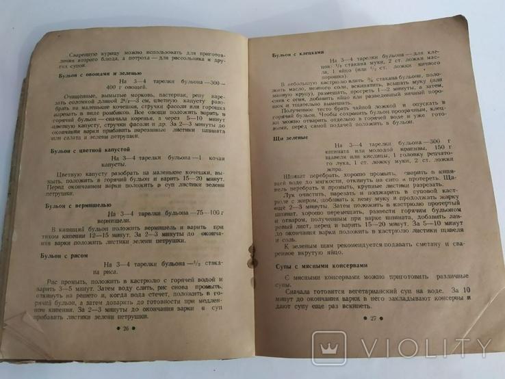 Книга о вкусной и здоровой пище 1945, фото №6