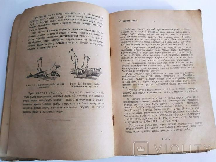 Книга о вкусной и здоровой пище 1945, фото №8