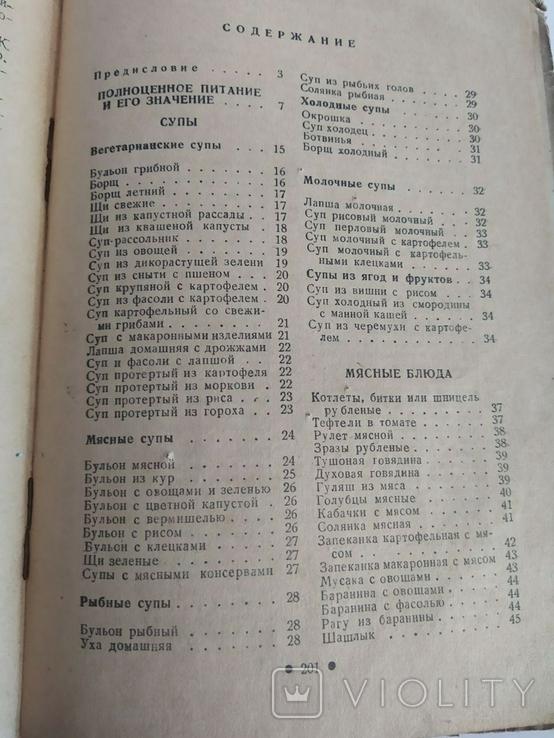 Книга о вкусной и здоровой пище 1945, фото №9