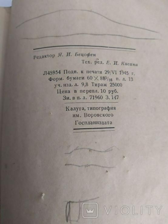 Книга о вкусной и здоровой пище 1945, фото №10