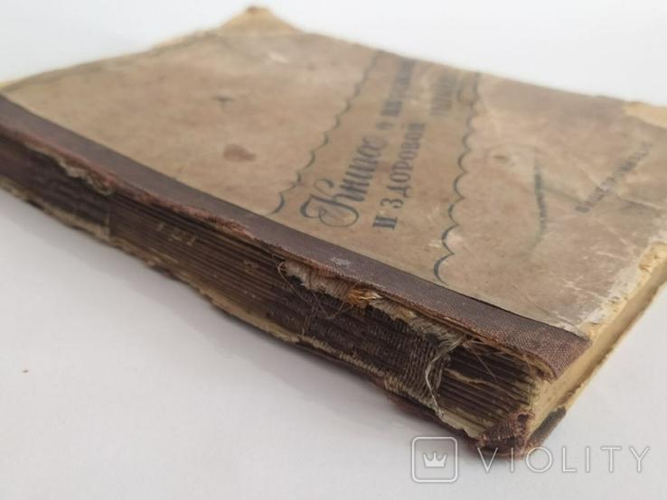 Книга о вкусной и здоровой пище 1945, фото №11