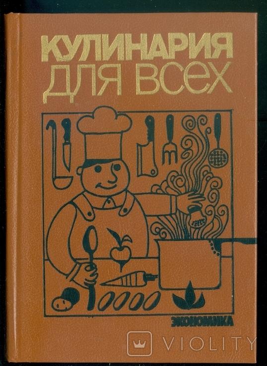Кулинария для всех., фото №2